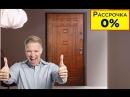 Двери в ❤Дом Входные Двери Частного Дома ☺Уличная Наружная Дверь Купить $Цена Недорого