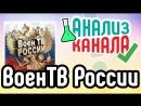Анализ канала ВоенТВ России . Узнайте об ошибках на канале!