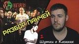 VERSUS BATTLE: Разбор панчей / Реакция / LeTai VS N'rage / FRESH BLOOD 4 / God-given