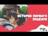 Cactus Team First Kiss Monogatari OVA  История первого поцелуя (озвучка MVO)