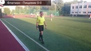 XIV розыгрыш на Кубок КЛФЛ 2018г. 1/16 плей-офф. Пищевик - Флагман.