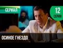 ▶️ Осиное гнездо 12 серия - Мелодрама