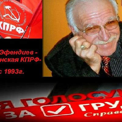 Валерий Эфендиев