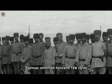 Измирский Марш - İzmir Marşı (Rus. Sub) -Yaşa Mustafa Kemal Paşa .Турция Ататюрк