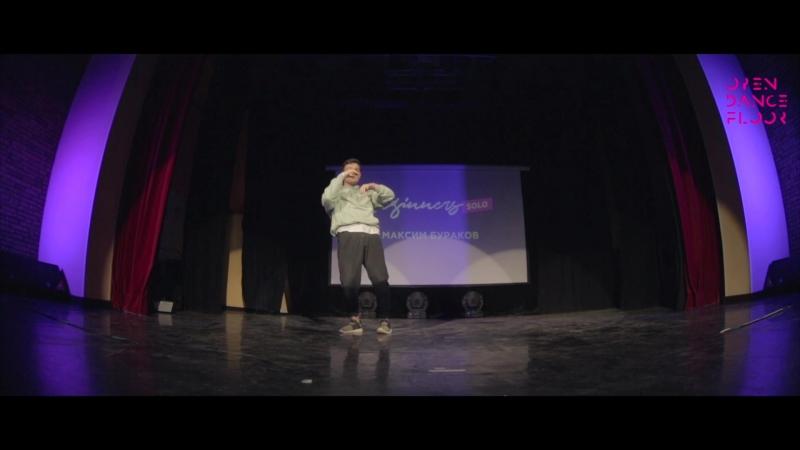 OPEN DANCE FLOOR | SOLO BEGINNERS | МАКСИМ БУРАКОВ