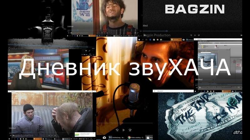 Дневник звуХАЧА - 3 (Бесплатные джинглы, DJ Daniels, По братски)