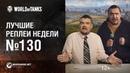 Крахмальный дозор Лучшие Реплеи Недели 130