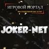 JoKeR-NeT.RU CS 1.6 Игровой портал Екатеринбурга