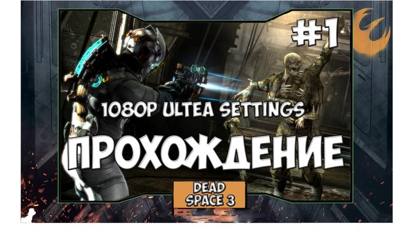 Dead Space 3 (1080p Ultra Settings)1