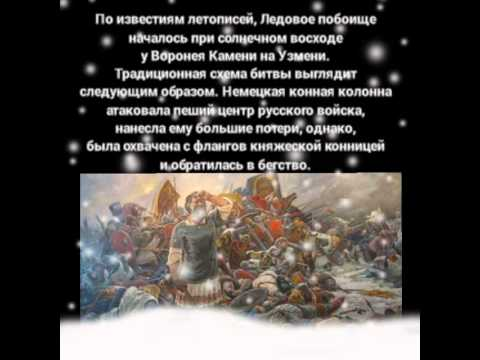 День воинской славы России! — Ледовое побоище (1242) - 18 апреля.