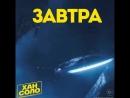 Фильм Хан Соло Звёздные Войны Истории с завтрашнего дня идёт во всех кинотеатрах