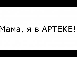 Привет, мама, я в Артеке 15 смена 2017 д.л. Лазурный