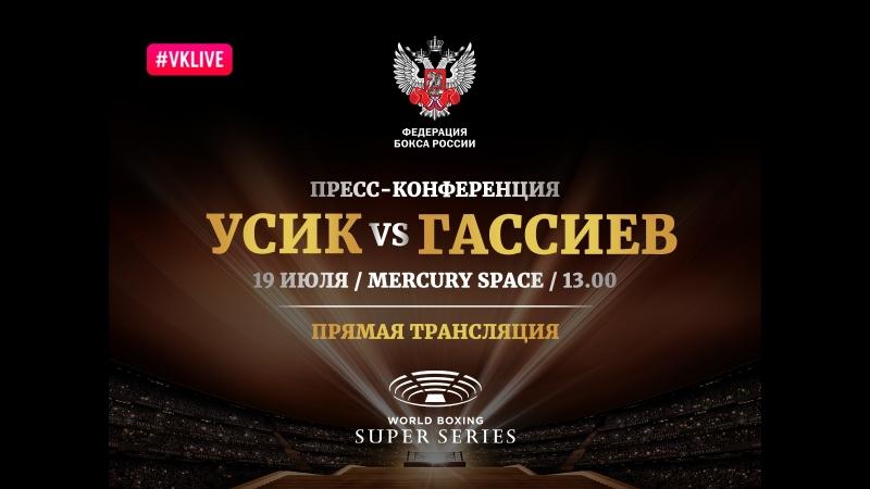 Пресс конференция участников боксерского вечера Гассиев vs Усик