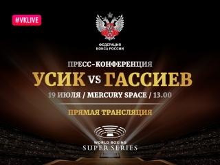 Пресс-конференция участников боксерского вечера Гассиев vs Усик