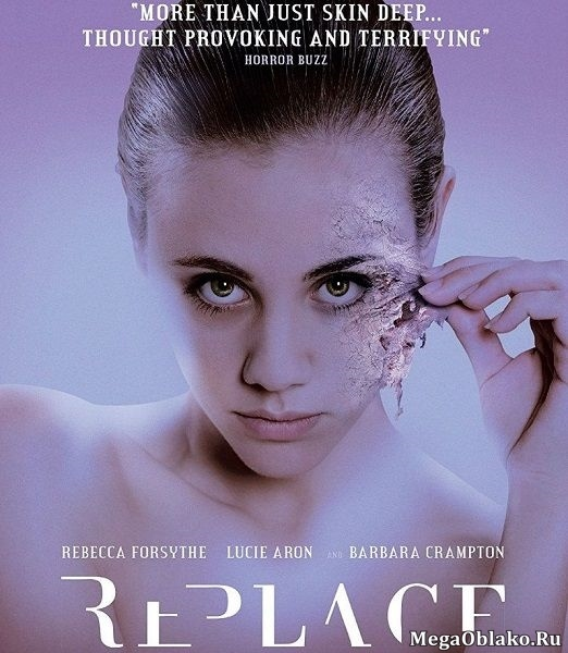Тело / Replace (2017/WEB-DL/WEB-DLRip)