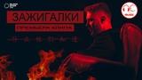 Егор Крид - Зажигалки (клип 2017)