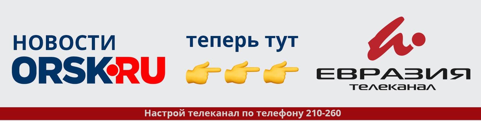 Орск ру главный сайт новости сегодня гадание на палочках онлайн