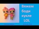 Вяжем боди кукле ЛОЛ