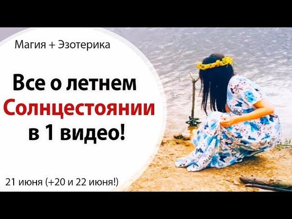 🔆 ВСЕ О ЛЕТНЕМ СОЛНЦЕСТОЯНИИ 21 ИЮНЯ В ОДНОМ ВИДЕО! \\ НАИСИЛЬНЕЙШИЙ ДЕНЬ В ГОДУ! \\ СОЛНЦЕСТОЯНИЕ