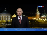 Новогоднее обращение Владимира Владимировича Путина 2018