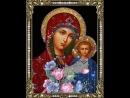 Пресвятая Богородица.mp4