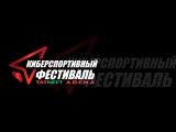 19.06.2018 - Киберспортивный фестиваль в Татнефть Арене - старт в 11.00 мск