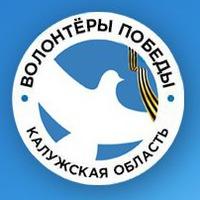 Логотип Волонтеры Победы. Калужская область