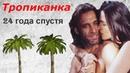 Актёры сериала ТРОПИКАНКА 24 года спустя