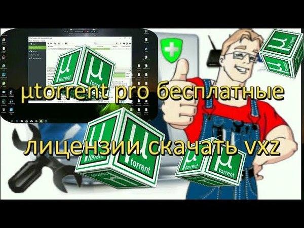 μtorrent pro бесплатные лицензии скачать vxz YouTube