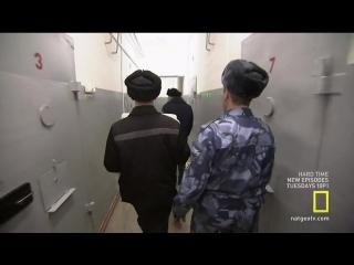 Взгляд изнутри Самая страшная тюрьма России