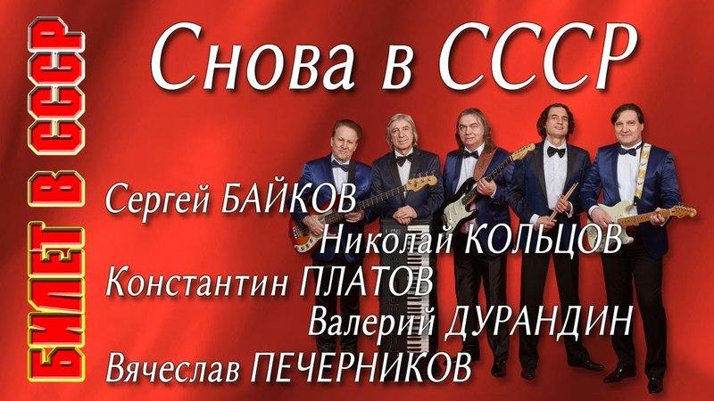 Билет в СССР. Легенды ВИА на одной сцене с песней «Снова в СССР» («Back In The U.S.S.R.»)!