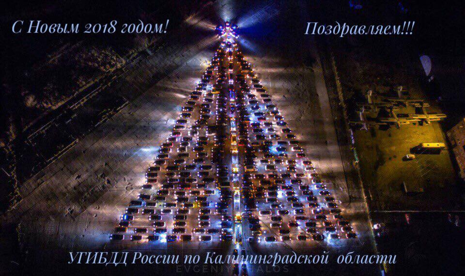 В Калининграде Полицейский Дед Мороз зажег «ёлку» из 270 автомобилей