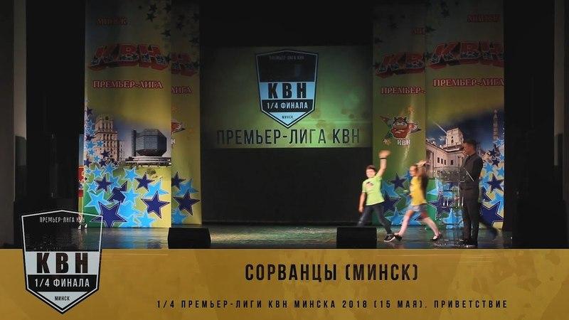 Сорванцы (Минск) (1/4 приветствие Премьер-Лига КВН Минска 2018)