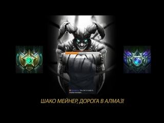 League of Legends, ШАКО МЕЙНЕР, дорога в алмаз! [сейчас платка 1]