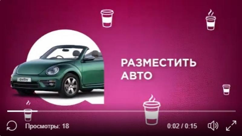 Правда, что на av.by можно разместить авто на продажу, пока пьёшь кофе