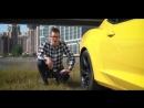 Как стать звездой района - купить Camaro.
