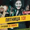 """Пятница 13 в HARAT'S с группой """"4eГивара"""""""