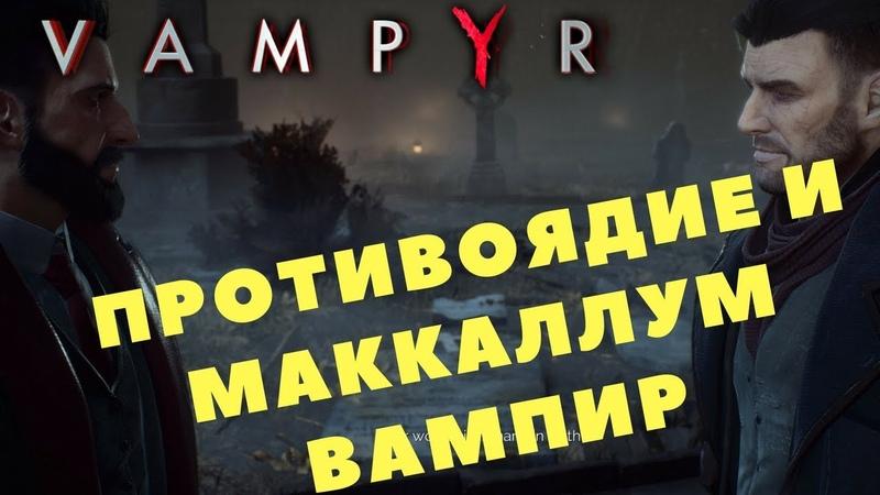 Vampyr - ПРОТИВОЯДИЕ И МАККАЛЛУМ ВАМПИР (Прохождение игры) 29