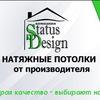 Натяжные потолки Статус Дизайн Краснодар