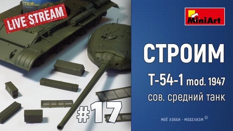 17 Онлайн стройка среднего танка Т-54-1 от Miniart - сборка мелких деталей, финал покраски