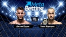 Дастин Порье - Эдди Альварес Прогноз и Превью Боя UFC on Fox 30 Анализ Предстоящего Боя