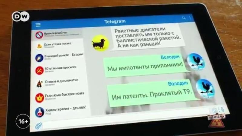 Секретный кремлевский чат переезжает сегодня из Telegram в аську, шутят коллеги из @ZapovednikShow