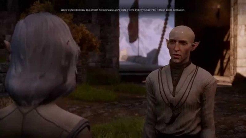 Dragon Age: Инквизиция. Солас. Личный квест