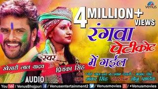 Khesari Lal Yadav & Priyanka Singh's का सबसे हिट गाना   Rangwa Petikot Mein   Bhojpuri Holi Song
