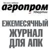 "Журнал ""Агропром Удмуртии"""