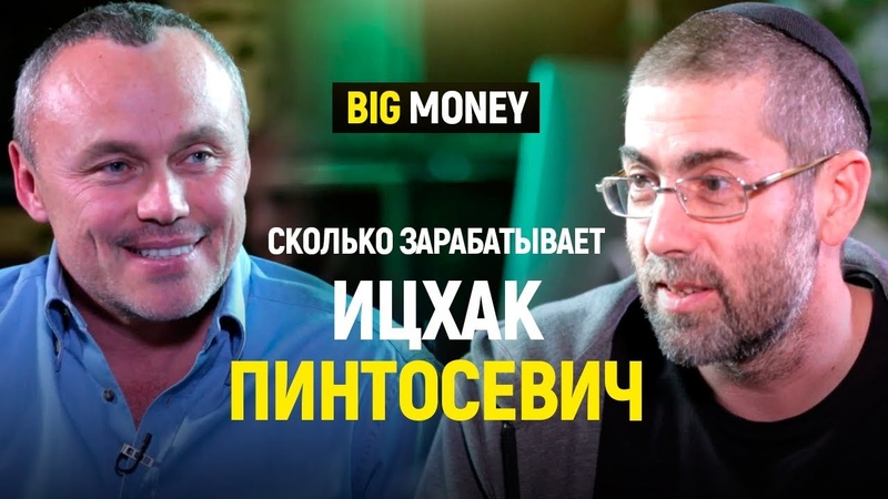Ицхак Пинтосевич Как заработать большие деньги не занимаясь своим бизнесом Big Money 19