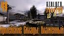 S.T.A.L.K.E.R.: Shadow of Chernobyl - Золотой Шар - Завершение 49 ~ Армейские Склады Блаженный