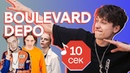 Узнать за 10 секунд | BOULEVARD DEPO угадывает треки Pharaoh, Элджей, Markul, 6ix9ine и еще 31 хит