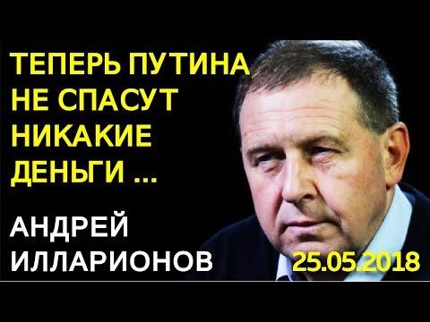 Время расплачиваться: теперь Путина не спасут никакие деньги ... Андрей Илларионов