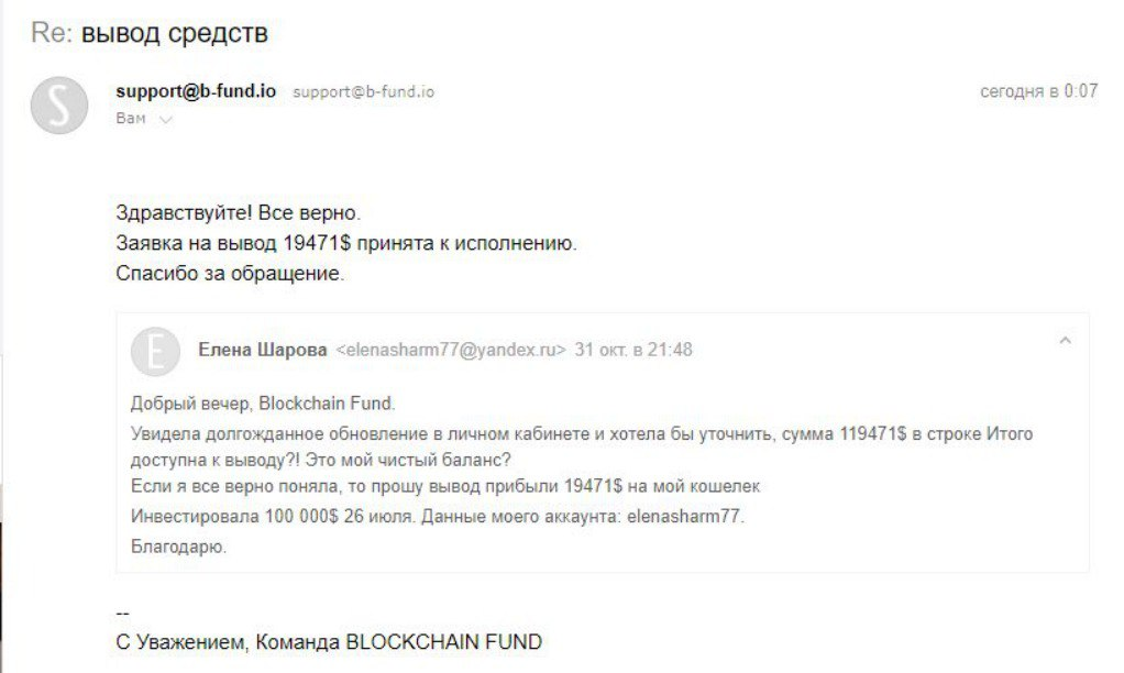 Инвестиции в Blockchain Fund